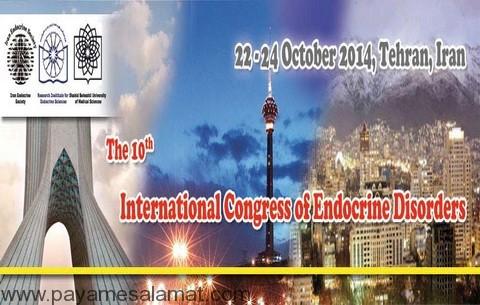 کنگره بینالمللی بیماریهای غدد درونریز و متابولیسم