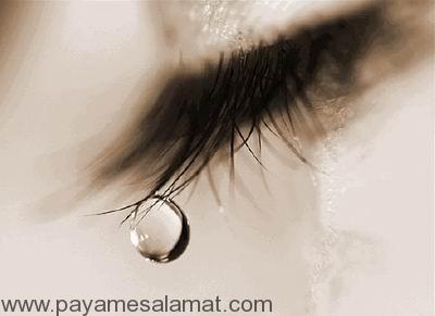 اشک ریختن و نکاتی پیرامون آن