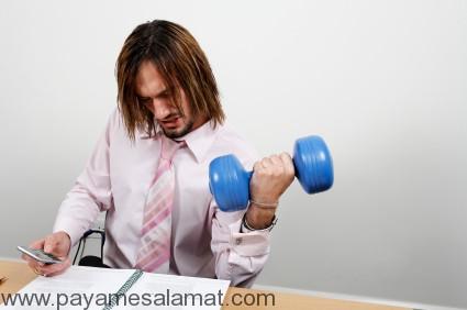 مزایایی برنامه فعالیت بدنی در محیط کار