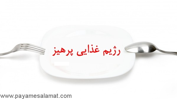 رژیم غذایی پرهیز ( روزه داری ) فواید و مضرات