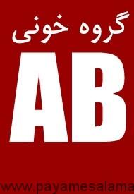 میوه های مفید برای گروه خونی AB