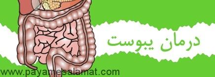 چند قدم ساده برای درمان یبوست