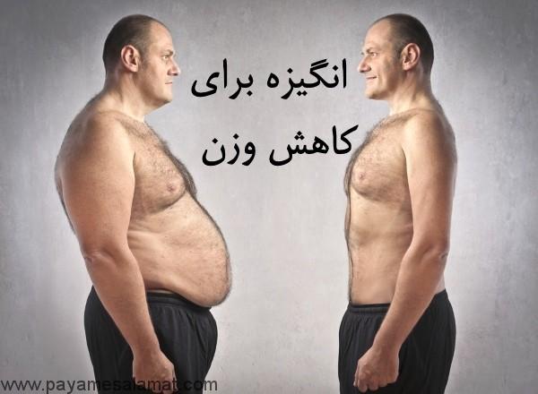 چند روش ایجاد انگیزه برای کاهش وزن