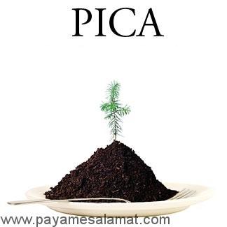 درباره بیماری پیکا چه می دانید؟