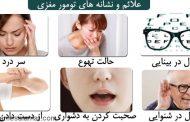 علائم و نشانه های تومور مغزی