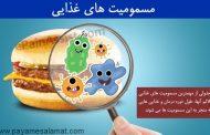 جدول علائم و طول درمان برخی از مسمومیت های غذایی