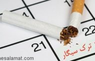 راهنمای ترک سیگار