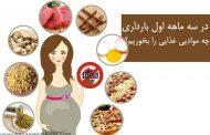غذاهایی که باید در ماه های اول بارداری بخورید