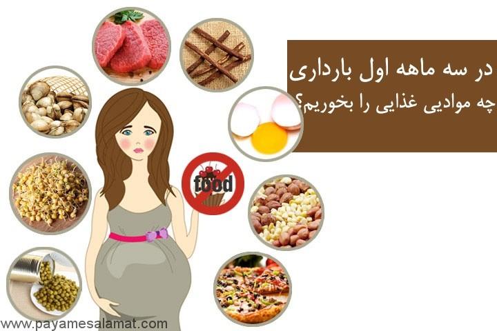 غذاهای لازم برای سه ماهه اول بارداری چیست؟