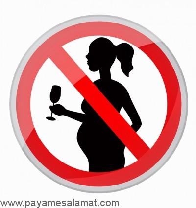 مصرف الکل و مواد مخدر در دوران بارداری و تاثیر آن بر نوزادان