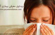 ویدئوی معرفی بیماری آلرژی