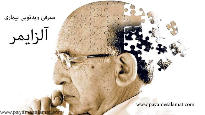 معرفی ویدئویی بیماری آلزایمر
