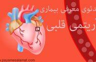 معرفی ویدئویی بیماری آریتمی قلبی