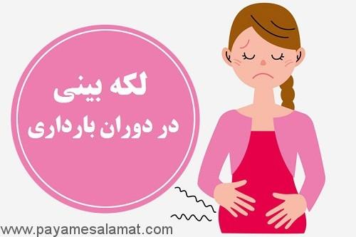 لکه بینی در دختران و زنان، معنا و علل آن
