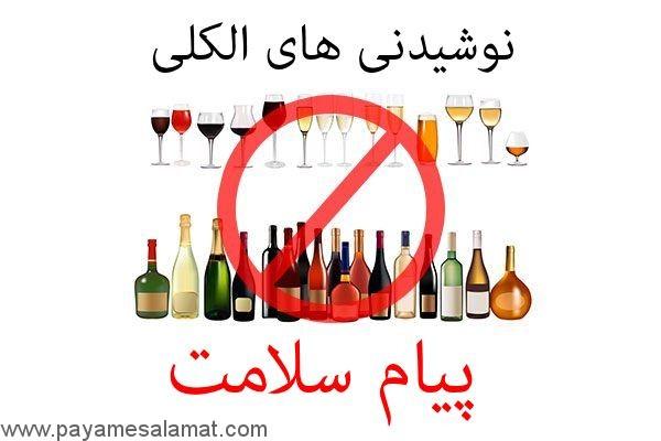 نوشیدنی های الکلی