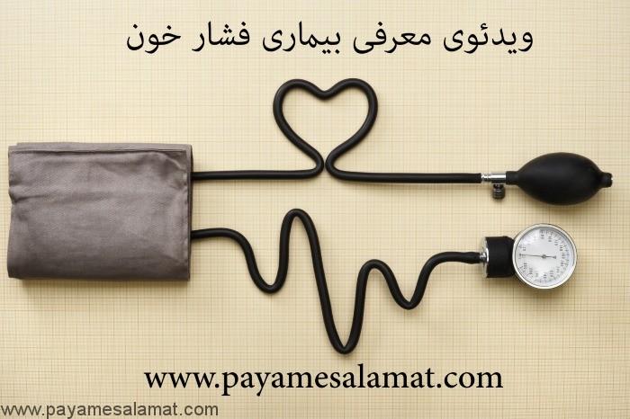 ویدئوی معرفی بیماری فشار خون