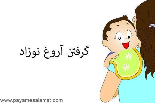 گرفتن آروغ نوزاد
