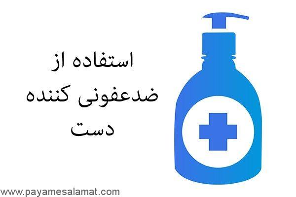 استفاده از ضدعفونی کننده دست