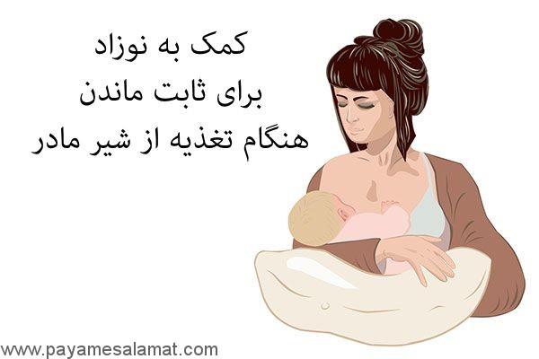 کمک به نوزاد برای ثابت ماندن هنگام تغذیه از شیر مادر