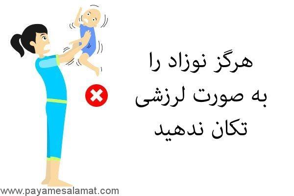 هرگز نوزاد را به صورت لرزشی تکان ندهید