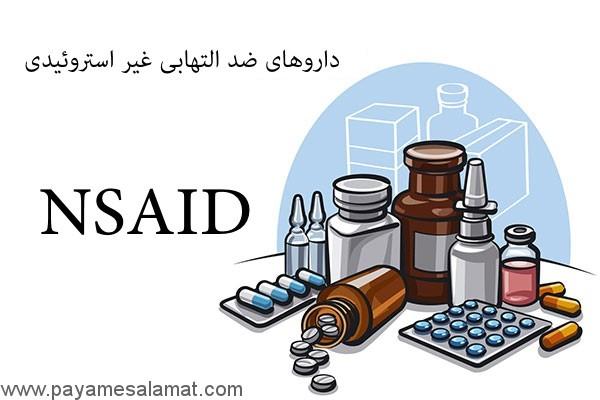داروهای ضد التهابی غیر استروئیدی