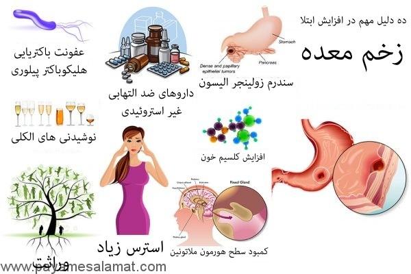 10 علت شایع که باعث زخم معده می شود
