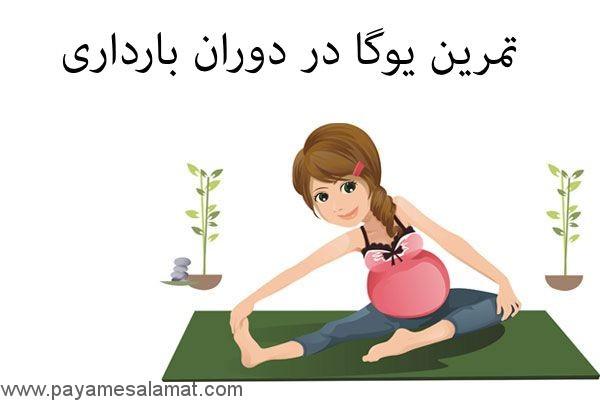 تمرین یوگا در دوران بارداری