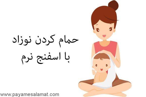 در مرتبه های نخست تنها با اسفنج نوزاد را حمام کنید