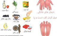 درمان های خانگی برای عرق کردن کف دست و پا