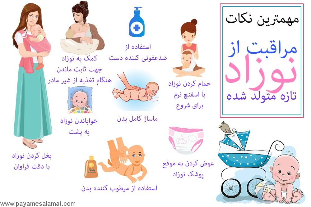 مهمترین نکات مراقبت از نوزاد