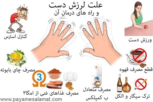 علت لرزش دست و راه های درمان آن چیست؟