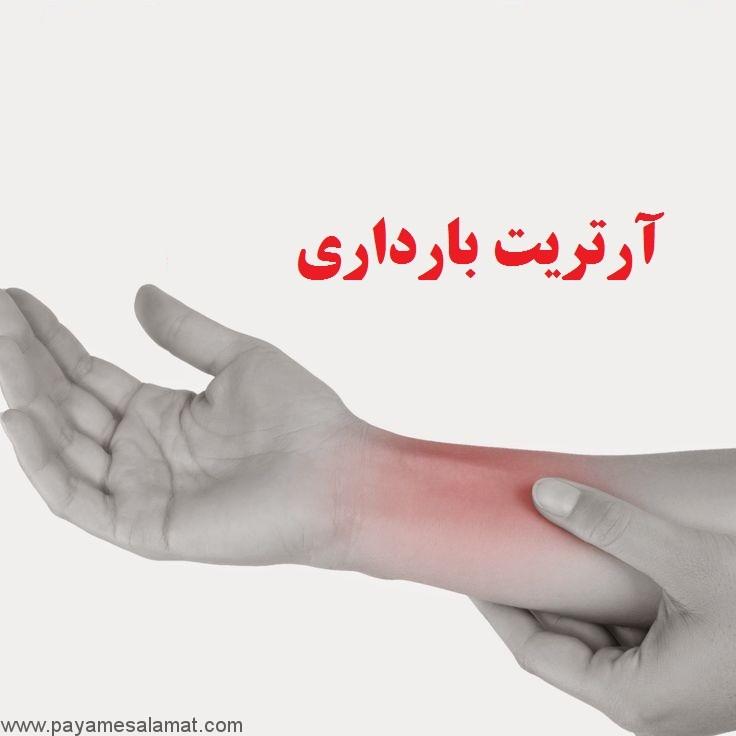 علائم التهاب مفاصل یا آرتریت بارداری و روش های درمان آن