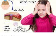 ۹ نشانه مننژیت در کودکان