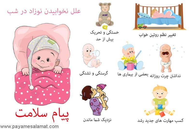 نخوابیدن نوزاد در شب و دلایل و روش های حل مشکل
