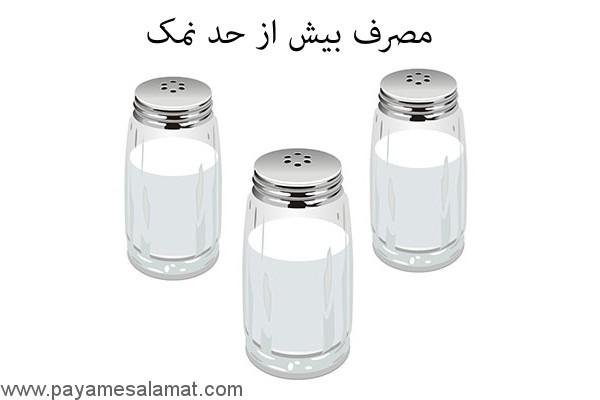 مصرف بیش از حد نمک