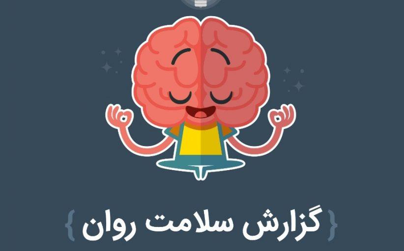 نیمی از ایرانیان دچار درجاتی از افسردگی هستند