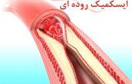 علت، علائم، درمان و عوامل خطر ابتلا به ایسکمیک روده ای