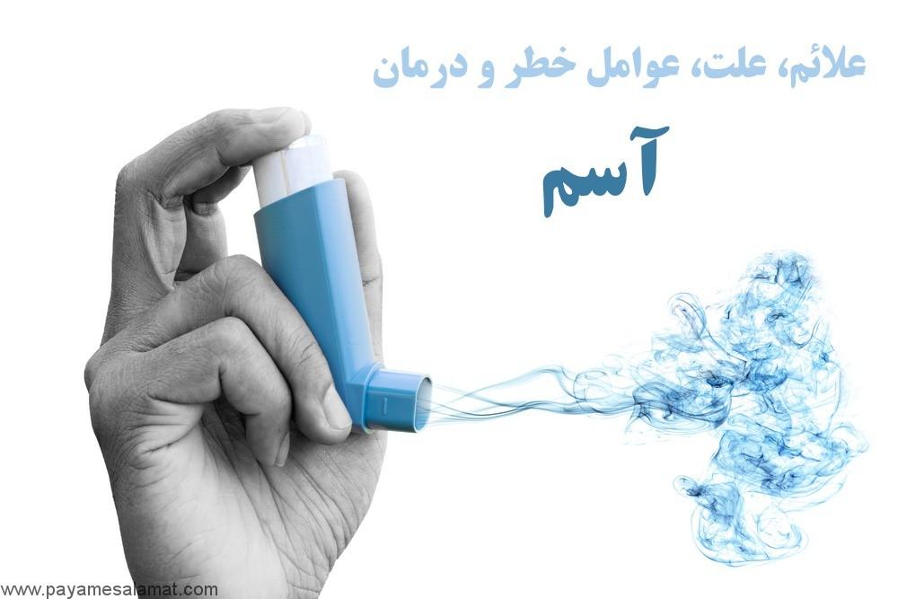 علائم، علت، عوامل خطر و درمان آسم