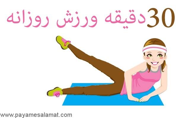 30 دقیقه ورزش روزانه