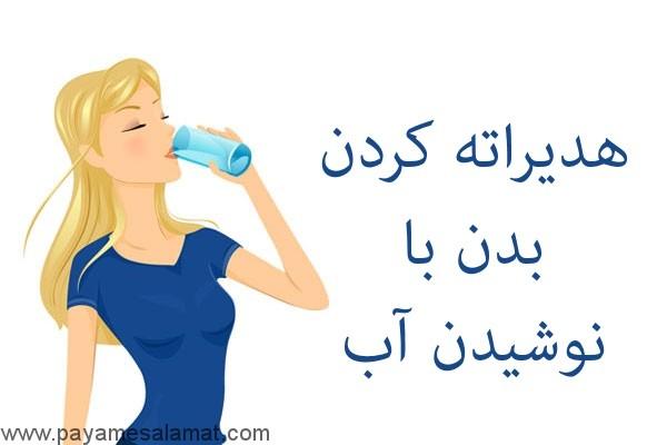 هیدراته کردن بدن با نوشیدن آب کافی