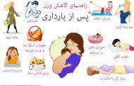 راهنمای کاهش وزن پس از بارداری با ده نکته کلیدی و مهم