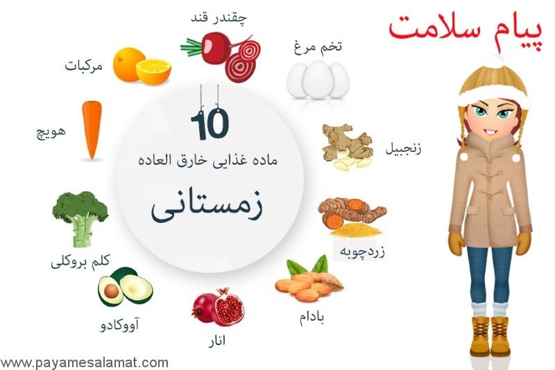مواد غذایی زمستانی مفید و مناسب فصول سرد
