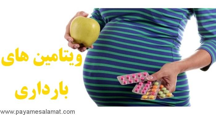 ویتامین ها مورد نیاز قبل و در حین بارداری