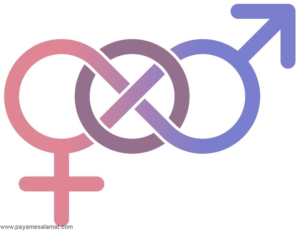 هنجارهای جنسی در بین افراد مختلف چگونه است؟