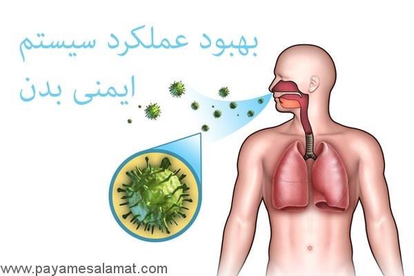 بهبود عملکرد سیستم ایمنی بدن