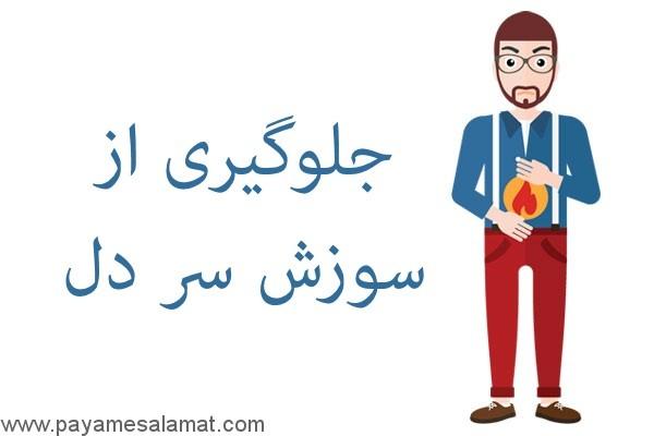 جلوگیری از سوزش سر دل