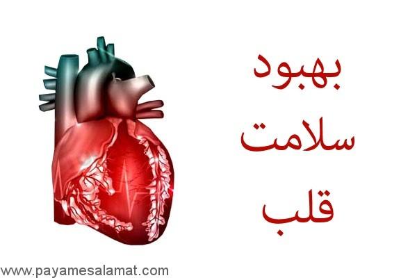 بهبود سلامت قلب