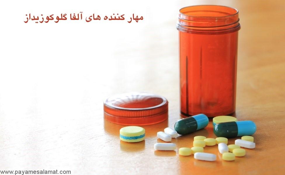 کارکرد، عوارض جانبی و معرفی مهار کننده های آلفا گلوکوزیداز (AGIS)