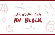 همه چیز درباره بلوک دهلیزی بطنی Atrioventricular Block