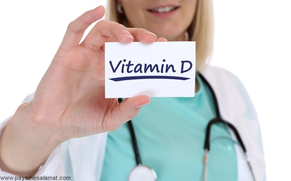کمبود ویتامین D ؛ نشانه ها، علل و پیشگیری